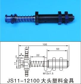 JS11-12100 大头塑料金具