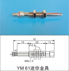 YM 61迷你金具