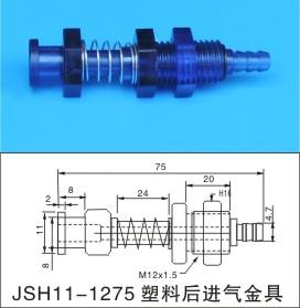 JSH11-1275塑料后进气金具
